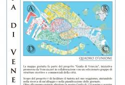 План Венеции 1